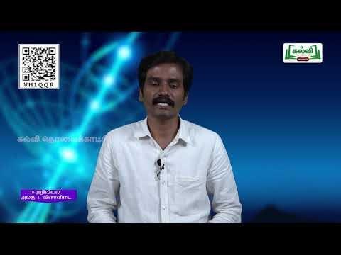 10th Science இயக்க விதிகள் அலகு இயல் 1 பகுதி 1 Kalvi TV