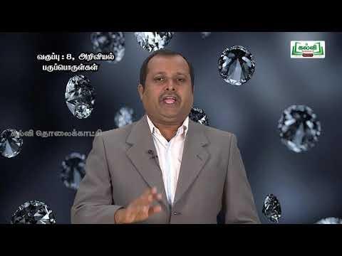 ஆய்வுக் கூடம்  STD 8  Science அறிவியல் பருப்பொருள்கள் பகுதி 2 Kalvi TV