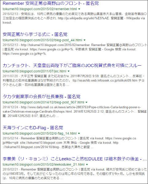 https://www.google.co.jp/#q=site:%2F%2Ftokumei10.blogspot.com+%E5%AE%89%E5%B2%A1%E6%AD%A3%E7%AF%A4