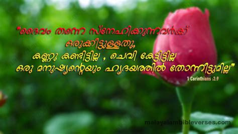 Bible Quotes In Malayalam With Images