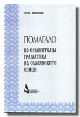 Handbook of Comparative Grammar of Slavic Languages. First edition.