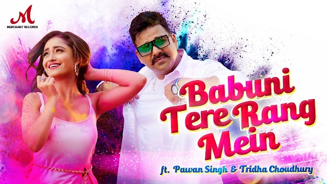 बबुनी तेरे रंग में Babuni Tere Rang Mein Song Lyrics In Hindi - Pawan Singh, Sharvi Yadav Lyrics
