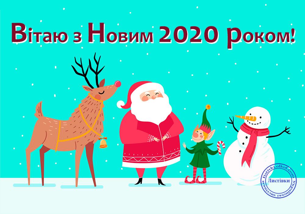 Кумедна вітальна відкритка з Новим Роком 2020