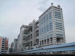 富士電士台 - 台場