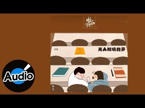胡夏 Fox Hu - 無人知曉的夢 Wu Ren Zhi Xiao De Meng