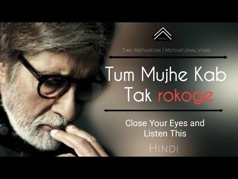 Harivansh Rai Bachchan Ki Kavita|| तुम मुझको कब तक रोकोगे