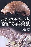 ネアンデルタール人 奇跡の再発見 (朝日選書)