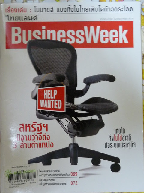 BusinessWeek (Thai) - Jun 2009