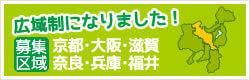 平成27年度より広域制通信制高校に!