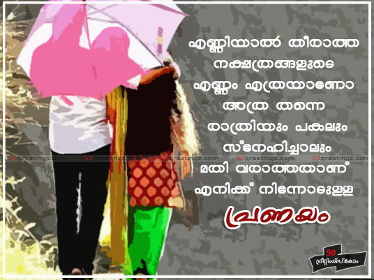 Malayalam Love Quotes And Greetings