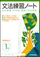 文法練習ノート国語生徒用教材中学校用教材光村教育図書