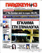 Εφημερίδα Παρασκευή+13