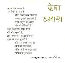 Essay On Rainy Season In Hindi For Class 8th Cheeringkeepingga