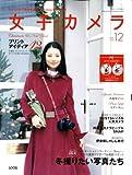 女子カメラ 2008年 12月号 [雑誌]