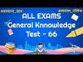 General Knowledge Test - 66 : Samanya Gyan Quiz For All Exams - SSC, Rai...