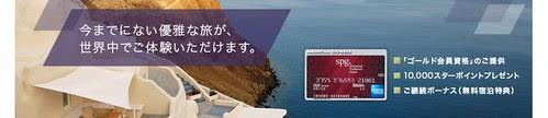 SPG-AMEX-JAPAN