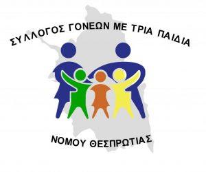 Θεσπρωτία: Σύλλογος Τριτέκνων Ν.Θεσπρωτίας: Γενική Συνέλευση και κοπή πίτας