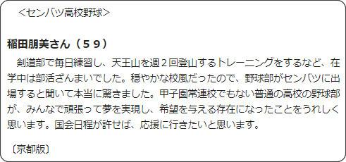 https://mainichi.jp/koshien/articles/20180223/ddl/k26/050/494000c