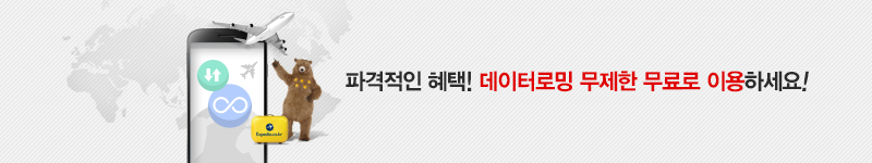 Olleh unlimited free roaming data promotion