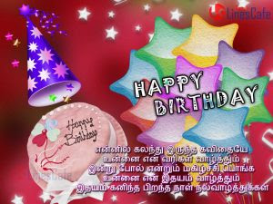 Tamil Birthday Images Archives Tamil Kavithai Images