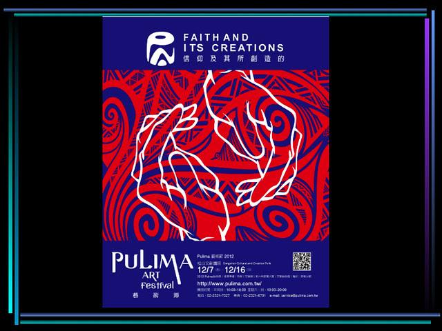 Pulima 藝術節合作經驗分享2012_12_17.021