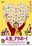 人生、 ブラボー! [DVD]