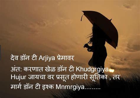 marathi sad status shayari quotes  images