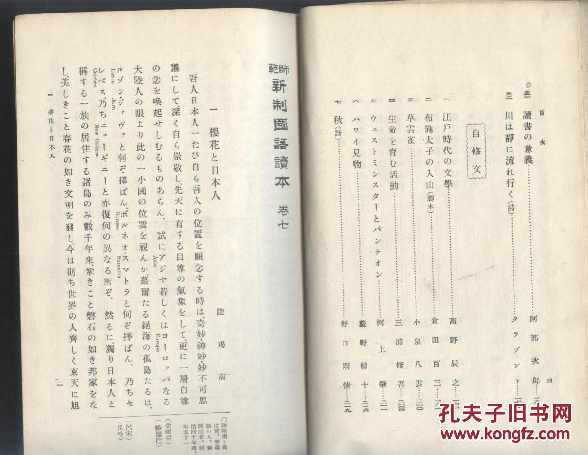 图师范新制国语读本卷七附常用汉字表一大正十五年出版线装日本