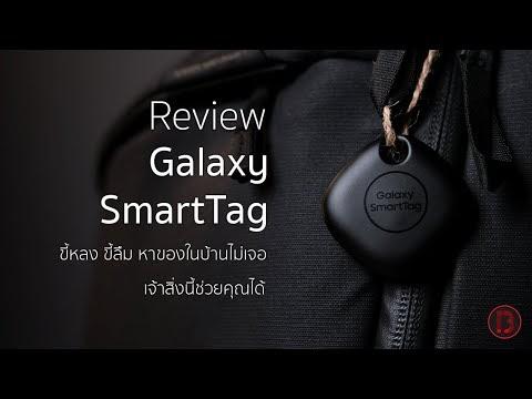 รีวิว Samsung Galaxy SmartTag อุปกรณ์สำหรับคนขี้หลง ขี้ลืม แบบผม !