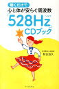 【送料無料】聴くだけで心と体が安らぐ周波数「528Hz」CDブック [ 和合治久 ]