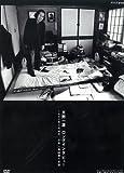 大野一雄 ロングインタビュー 1993年4月30日、大野一雄86歳の言葉 [DVD]