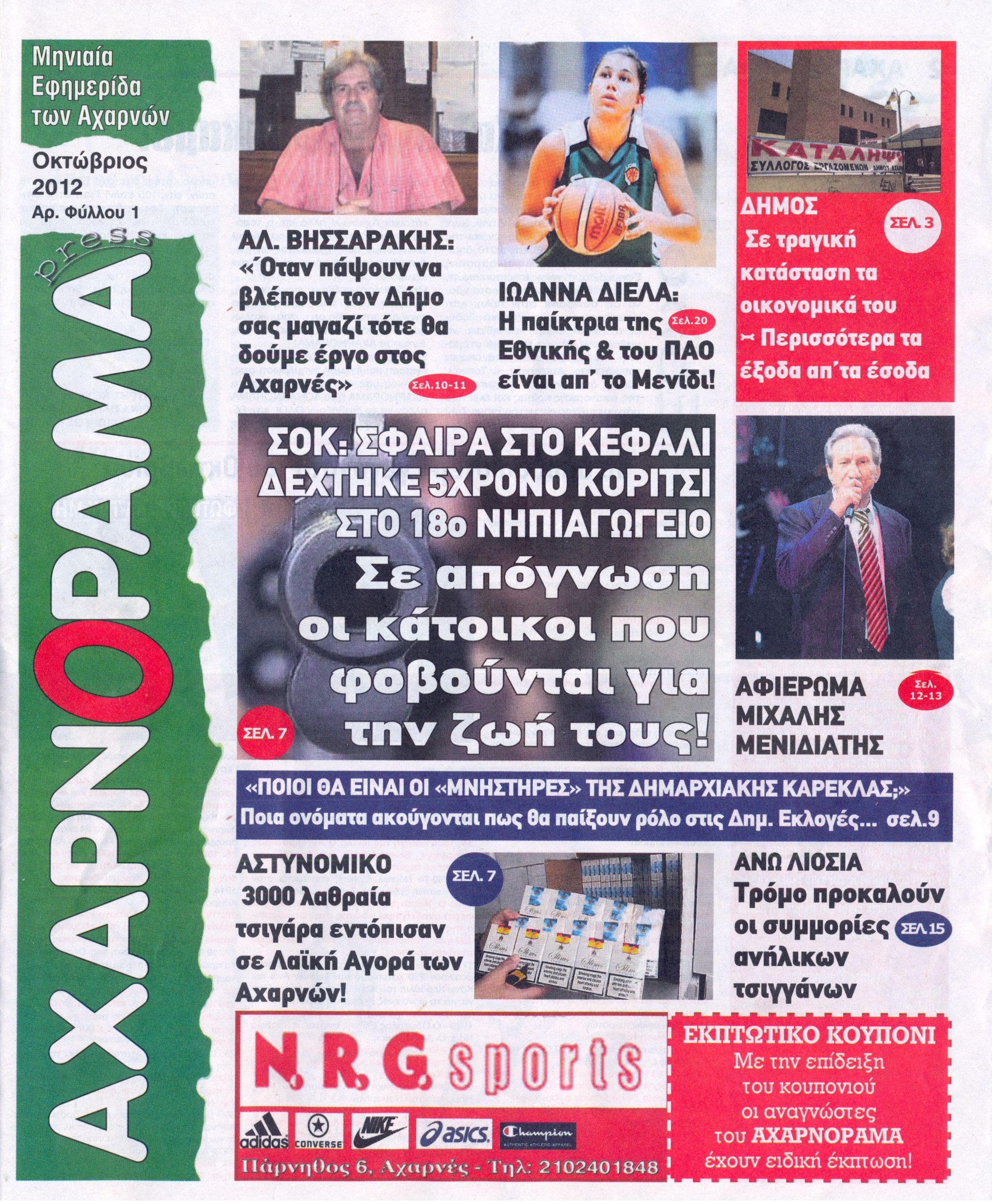 Νέα μηνιαία εφημερίδα σε Αχαρνές-Φυλή