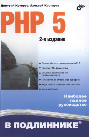 PHP 5 Наиболее полное руководство в подлиннике
