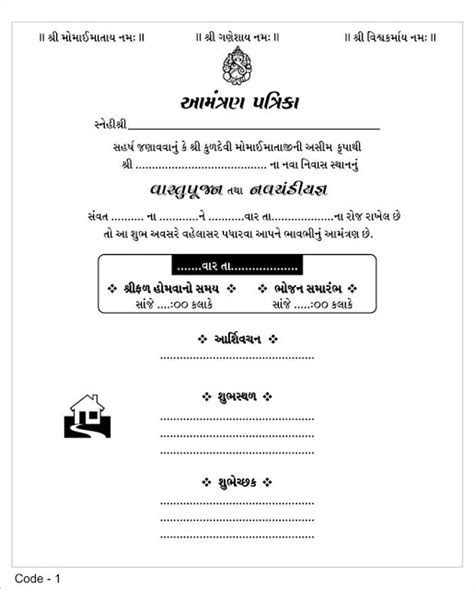 Wedding and Jewellery: vastu puja invitation card format