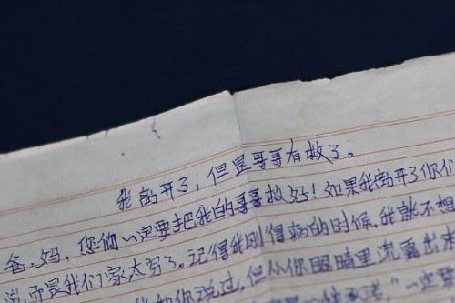 το ιδιόχειρο σημείωμα του αυτόχειρα αδερφού