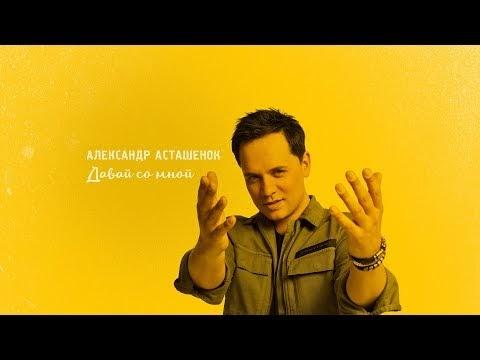 Александр Асташенок - Давай со мной