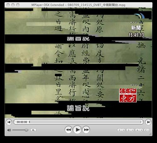 MPlayer OSX Extended 播放 Volar M TV 錄影檔用