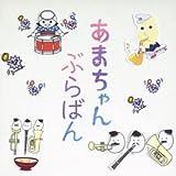 あまちゃん ぶらばん ~公式版 吹奏楽「あまちゃん」曲集~