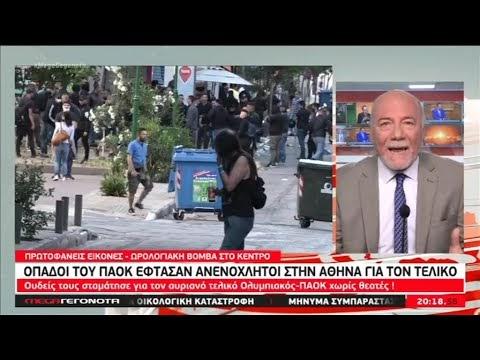 """Mega: """"Ωρολογιακή βόμβα, οι οπαδοί του ΠΑΟΚ στην Αθήνα"""" (vid)"""