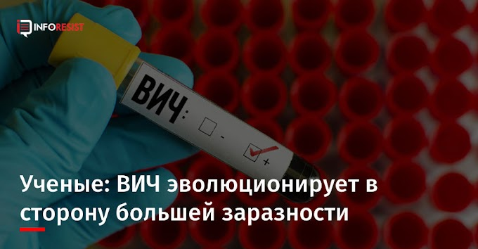 Ученые: ВИЧ эволюционирует в сторону большей заразности