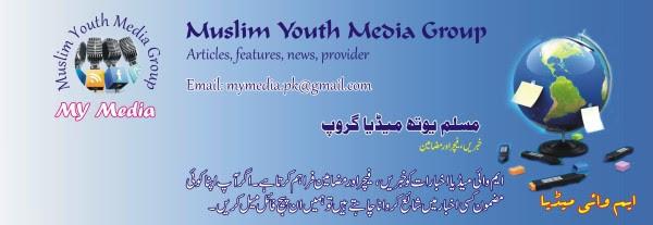 Muslim Youth Media My Media