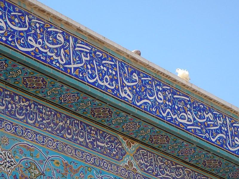 File:Sayyidah Zainab mosque details.jpg