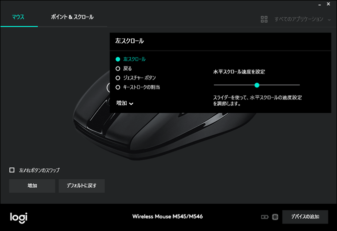 a00032_Logicool製マウスM545の購入レビュー_015