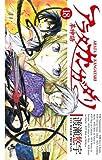 アラタカンガタリ~革神語~ 18 (少年サンデーコミックス)