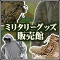 ミリタリーアイテム専門店 ~軍放出アイテムがぎっしり!~