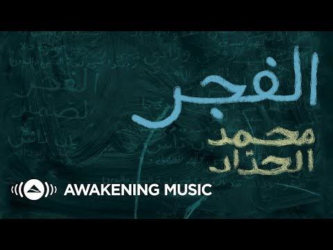 محمد الحداد - الفجر + كلمات | Mohammed Al-Haddad - Al-Fajr + Lyrics