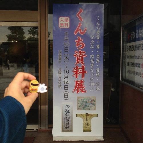くんち資料館、横の長崎市歴史民族資料館でやってます。