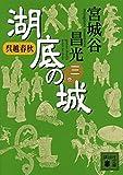 湖底の城 三 呉越春秋 (講談社文庫)