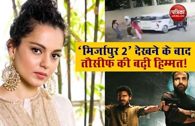 'Mirzapur 2' के मुन्ना भैया कैरेक्टर से मिली थी तौसीफ को निकिता को गोली मारने की हिम्मत, कंगना रनौत ने बॉलीवुड पर उठाया सवाल