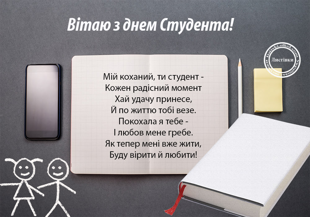 День студента: привітання з Днем студента у віршах, малюнках та листівках - ВолиньІнфо